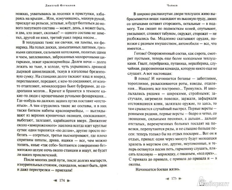 Иллюстрация 1 из 14 для Чапаев - Дмитрий Фурманов | Лабиринт - книги. Источник: Лабиринт