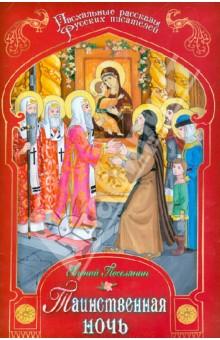 Купить Таинственная ночь, Приход Хр. Святаго Духа сошествия на Лазаревском кладбище, Религиозная литература для детей