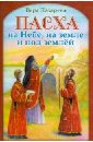 Лазарева Вера Пасха на Небе, земле и под землей