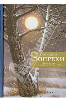 Вопреки. Книга для тех, кто ищет утешения в скорбях (Хохрякова Юлия)