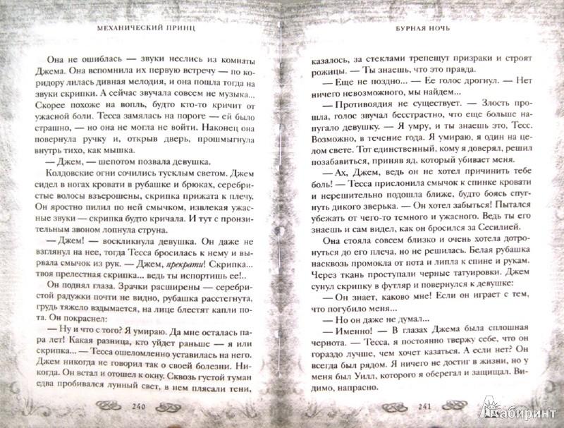 Иллюстрация 1 из 22 для Адские механизмы. Книга 2. Механический принц - Кассандра Клэр | Лабиринт - книги. Источник: Лабиринт