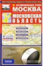 Атлас: Москва. Московская область