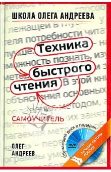 Техника быстрого чтения: Самоучитель по программе школы Олега Андреева (+DVD)