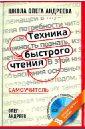 Андреев Олег Андреевич Техника быстрого чтения. Самоучитель по программе школы Олега Андреева (+DVD)