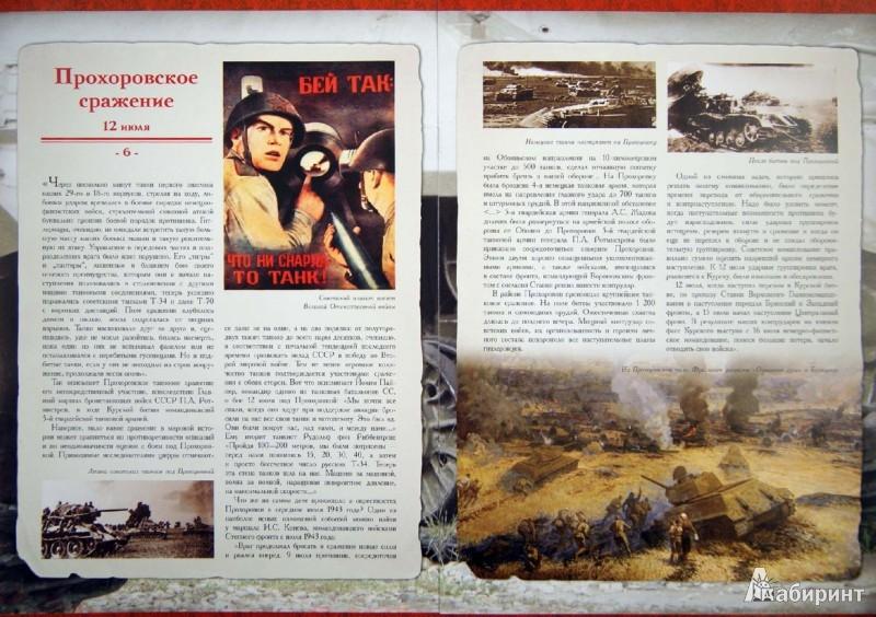 Иллюстрация 1 из 3 для Курская битва. Огненная дуга. 1943 | Лабиринт - книги. Источник: Лабиринт