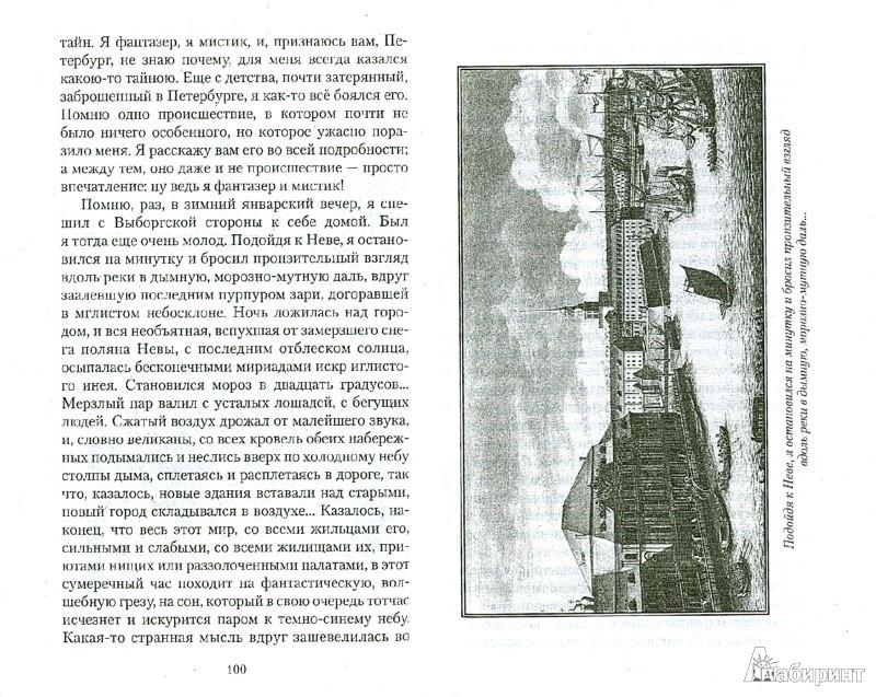 Иллюстрация 1 из 7 для Петербургские сновидения. Белые ночи. Крокодил - Федор Достоевский | Лабиринт - книги. Источник: Лабиринт