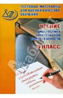 Чтение. Диагностика читательской компетентности. 3 класс. Тестовые материалы