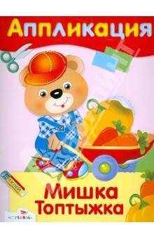"Аппликация ""Мишка Топтыжка"""