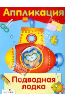 """Аппликация """"Подводная лодка"""""""