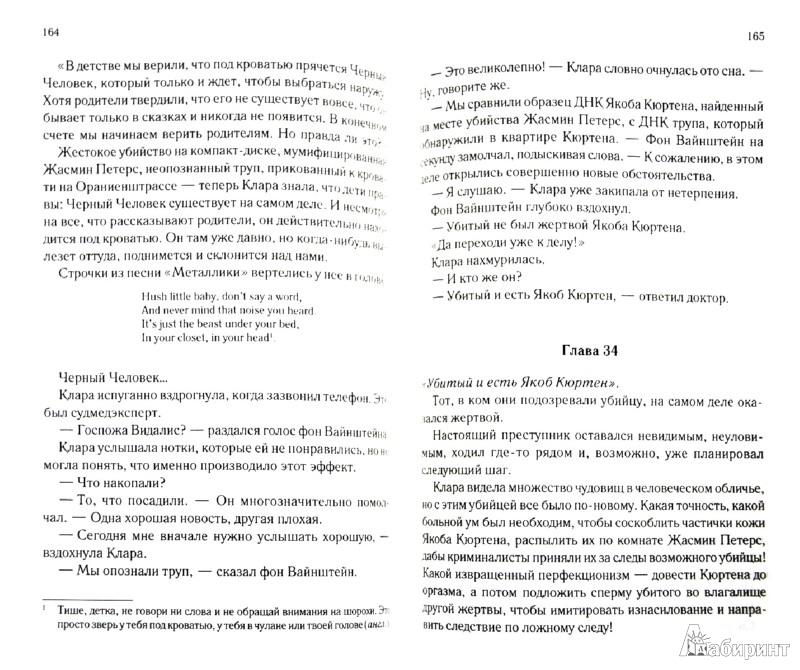 Иллюстрация 1 из 23 для Крой тела - Файт Этцольд | Лабиринт - книги. Источник: Лабиринт