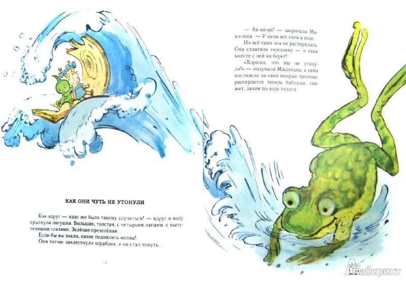 Иллюстрация 1 из 16 для Про Машеньку и горошинку - Софья Могилевская   Лабиринт - книги. Источник: Лабиринт