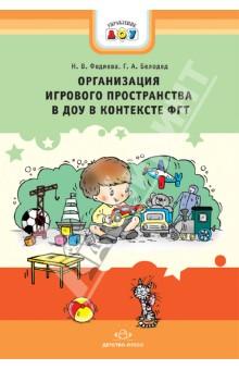 Организация игрового пространства в ДОУ в контексте ФГТ. Практико-ориентированное пособие