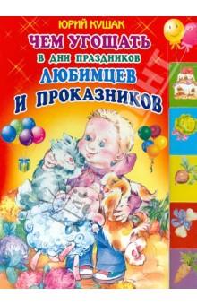 Кушак Юрий Наумович » Чем угощать в дни праздников любимцев и проказников. Стихи