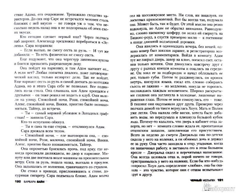 Иллюстрация 1 из 7 для Черный мотылек - Барбара Вайн | Лабиринт - книги. Источник: Лабиринт