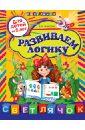 Соколова Елена Ивановна Развиваем логику. Для детей от 5 лет учимся по новому развиваем логику для детей от 5 лет