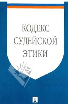 Кодекс судейской этики. Утвержден VIII Всероссийским съездом судей 19 декабря 2012 года