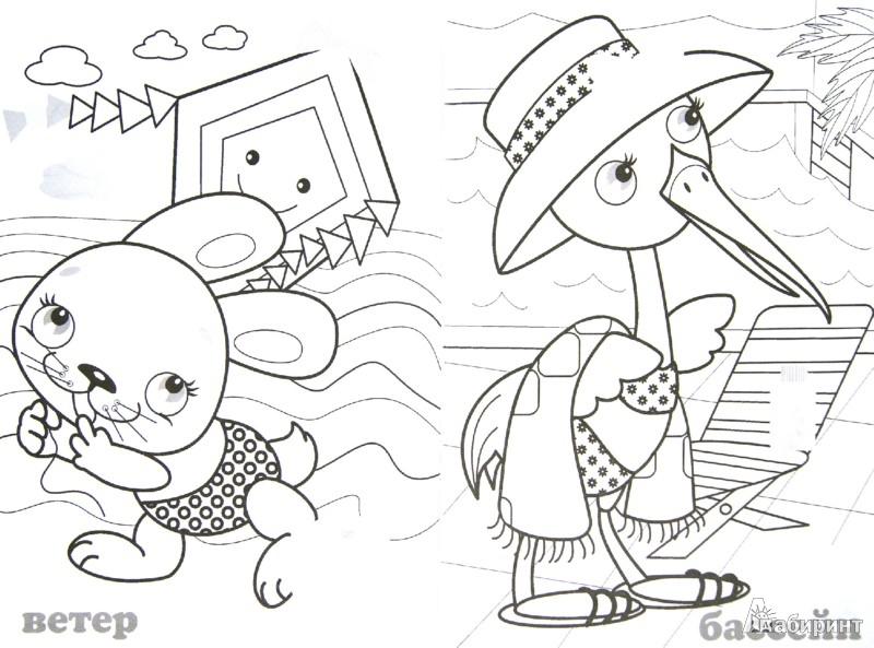 Иллюстрация 1 из 8 для Зверята на море | Лабиринт - книги. Источник: Лабиринт