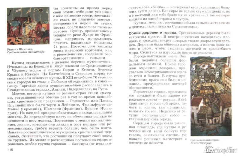 Учебник по истории средних веков 6 класс пономарёв
