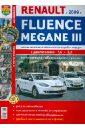Автомобили RENAULT FLUENCE/MEGANE III с 2009 бензин. Эксплуатация, обслуживание, ремонт автомобили renault fluence megane iii с 2009 бензин эксплуатация обслуживание ремонт