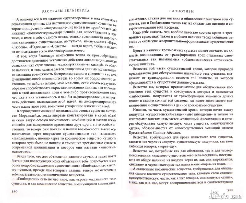 Иллюстрация 1 из 9 для Рассказы Вельзевула своему внуку - Георгий Гурджиев   Лабиринт - книги. Источник: Лабиринт