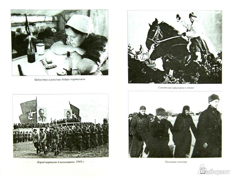 Иллюстрация 1 из 7 для Ржевская дуга генерала Белова - Александр Пинченков | Лабиринт - книги. Источник: Лабиринт