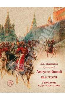 Августейший выстрел. Романовы и русская охота русская охота