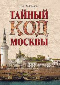 Тайный код Москвы
