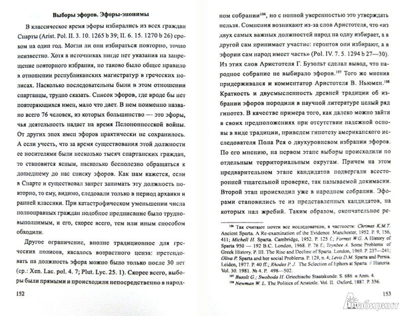 Иллюстрация 1 из 14 для Спарта. Миф и реальность - Лариса Печатнова | Лабиринт - книги. Источник: Лабиринт