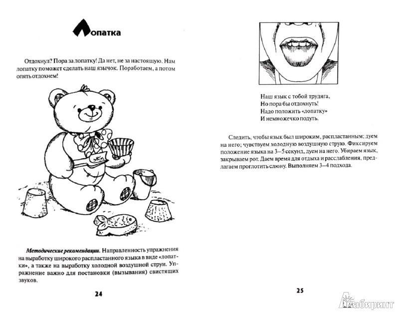 Иллюстрация 1 из 23 для Игротерапия в логопедии: артикуляционные превращения.  Логопедическое пособие - Светлана Ихсанова   Лабиринт - книги. Источник: Лабиринт