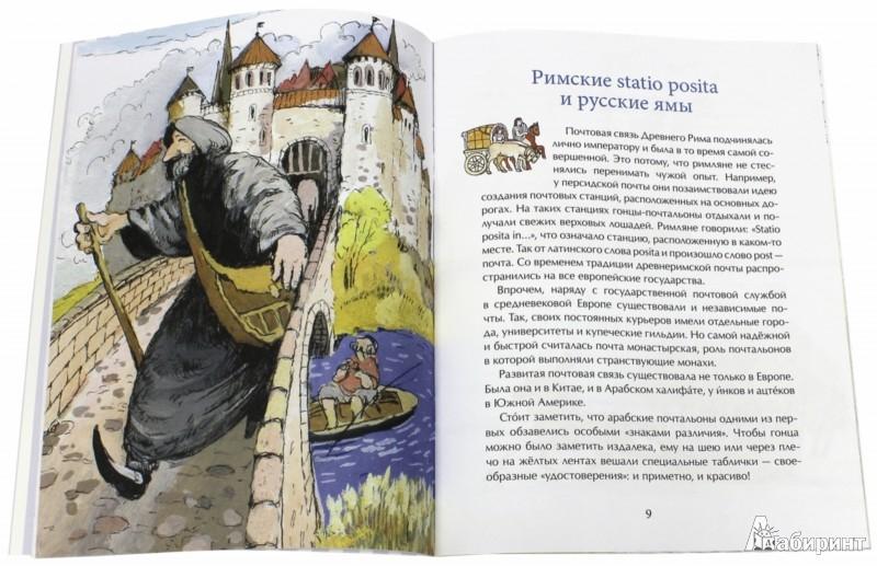 Иллюстрация 1 из 12 для Почта: от наскального рисунка до электронного письма - Михаил Пегов | Лабиринт - книги. Источник: Лабиринт