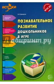 Познавательное развитие дошкольников в игре. Методическое пособие. ФГОС ДО