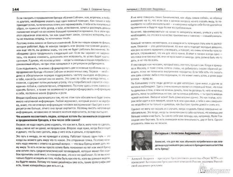 Иллюстрация 1 из 3 для Бренд-менеджмент. Учебное пособие - Максим Макашев | Лабиринт - книги. Источник: Лабиринт