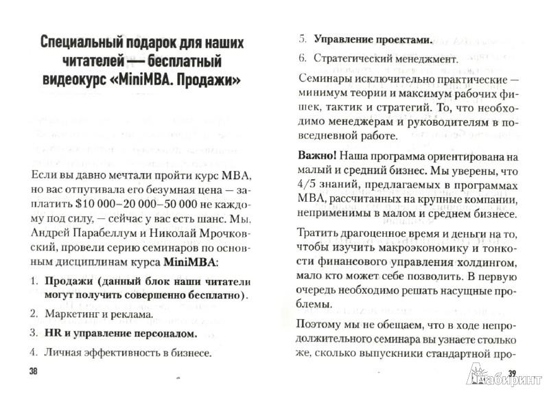 Иллюстрация 1 из 7 для 21 закон бизнеса. Истинные причины успеха - Парабеллум, Мрочковский | Лабиринт - книги. Источник: Лабиринт