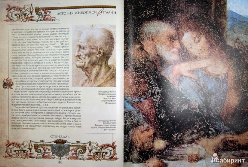 Иллюстрация 1 из 31 для Жизнь Леонардо да Винчи (футляр) - Стендаль | Лабиринт - книги. Источник: Лабиринт