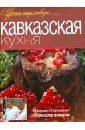 цена на Кавказская кухня