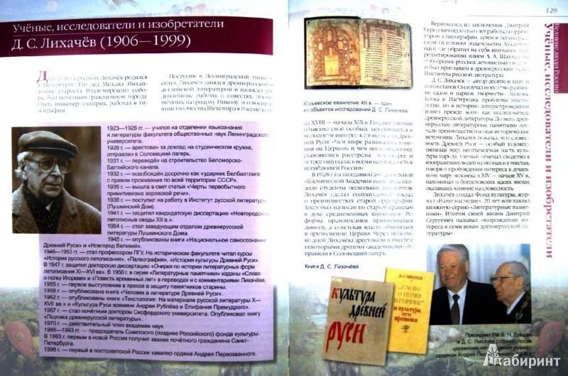 Иллюстрация 1 из 10 для Великие люди России - Елисеева, Шинкарук | Лабиринт - книги. Источник: Лабиринт