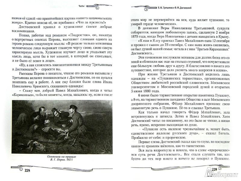 Иллюстрация 1 из 7 для Русские имена и судьбы. Раскрытые тайны истории - Лев Анисов | Лабиринт - книги. Источник: Лабиринт