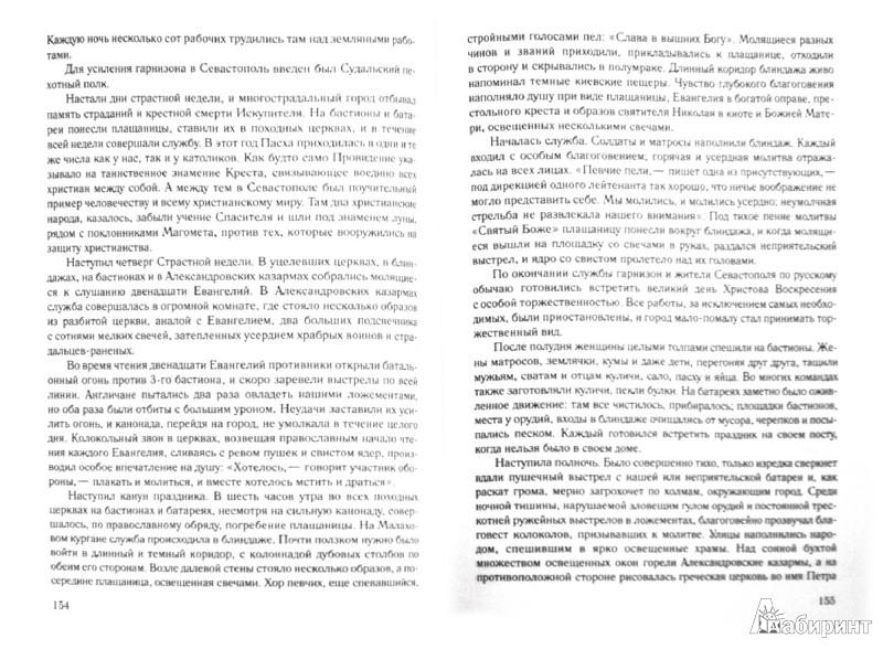 Иллюстрация 1 из 10 для 349-дневная защита Севастополя - Николай Дубровин | Лабиринт - книги. Источник: Лабиринт