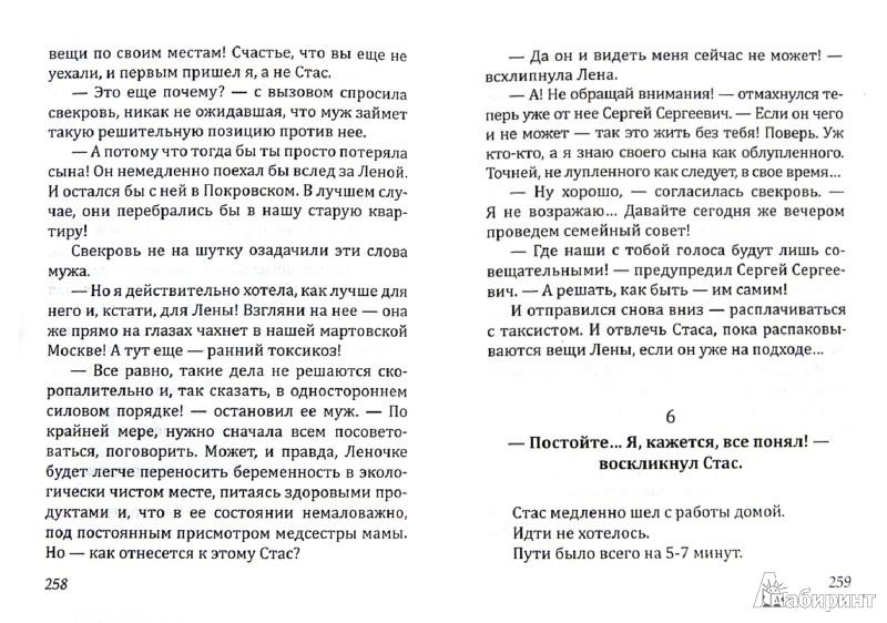 Иллюстрация 1 из 11 для Чудо из чудес. Том 2 - Варнава Монах | Лабиринт - книги. Источник: Лабиринт