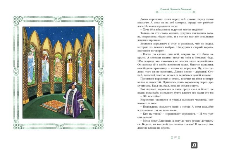 Иллюстрация 5 из 57 для Златовласка - Яромир Карел | Лабиринт - книги. Источник: Лабиринт