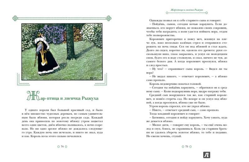 Иллюстрация 6 из 57 для Златовласка - Яромир Карел | Лабиринт - книги. Источник: Лабиринт