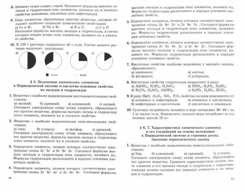 По контроль итоговый курсу решебник 8 по новошинский и химия текущий класс