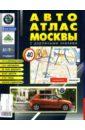 АвтоАтлас Москвы (средний, с дорожными знаками) автоатлас санкт петербурга средний с дорожными знаками