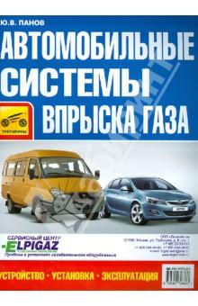Автомобильные системы впрыска газа. Устройство, установка, эксплуатация