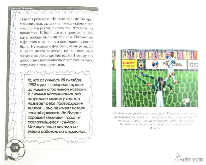 Иллюстрация 1 из 8 для Футбол на грани нервного срыва. Разборки и скандалы народной игры - Николай Яременко | Лабиринт - книги. Источник: Лабиринт