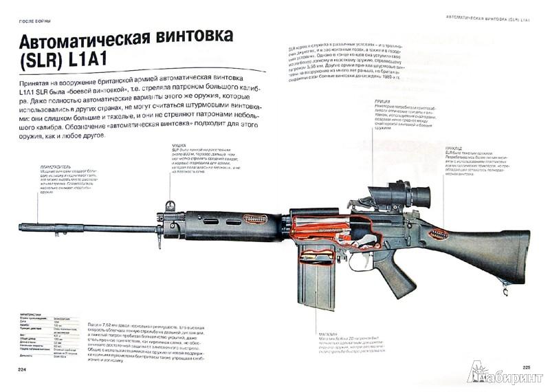 Иллюстрация 1 из 14 для Стрелковое оружие. Иллюстрированная энциклопедия | Лабиринт - книги. Источник: Лабиринт