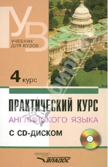 Практический курс английского языка. 4 курс. Учебник для высших учебных заведений (+CD)