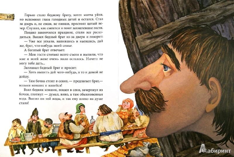 Иллюстрация 1 из 24 для Злыдни | Лабиринт - книги. Источник: Лабиринт