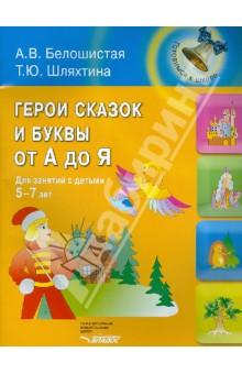 Герои сказок и буквы от А до Я. Для занятий с детьми 5-7 лет