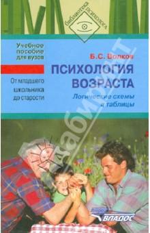 Психология возраста. От младшего школьника до старости